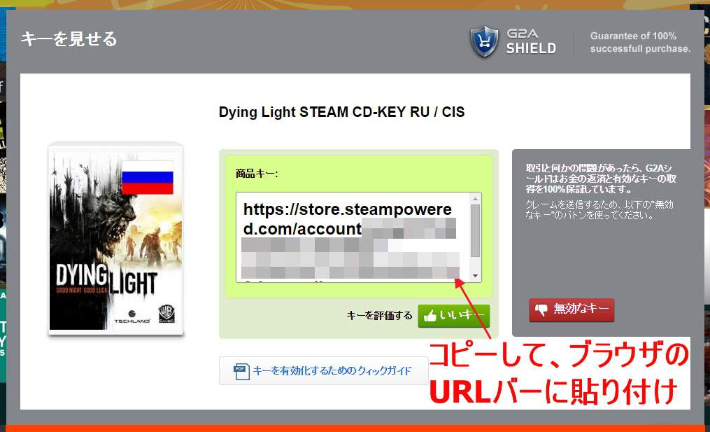 vpn-game-key-gift-steam-origin-uplay-global-russia-activation-24