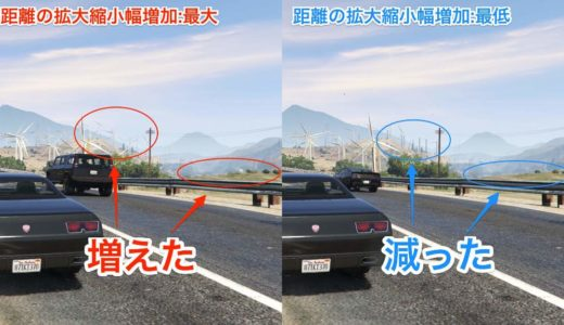 PC版GTA5の高画質&軽量化を突き詰めたおすすめ設定