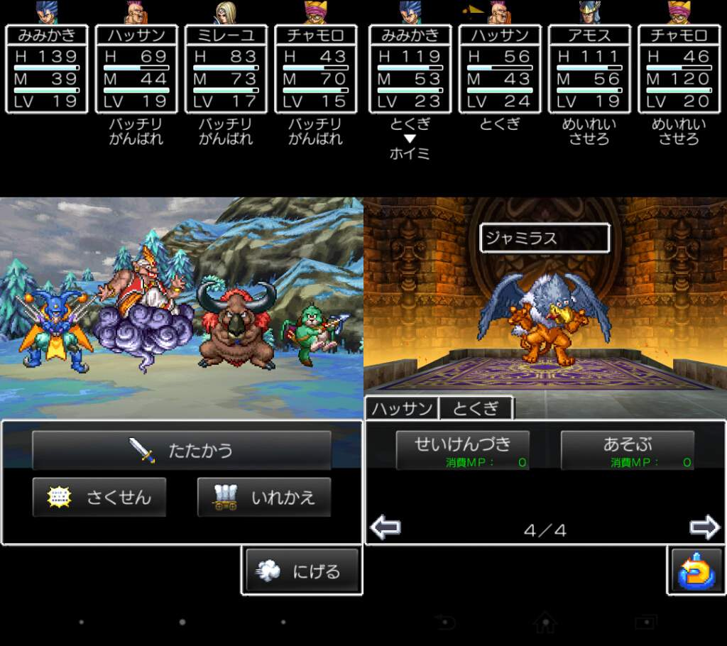 dq6-iphone-android-ios-1