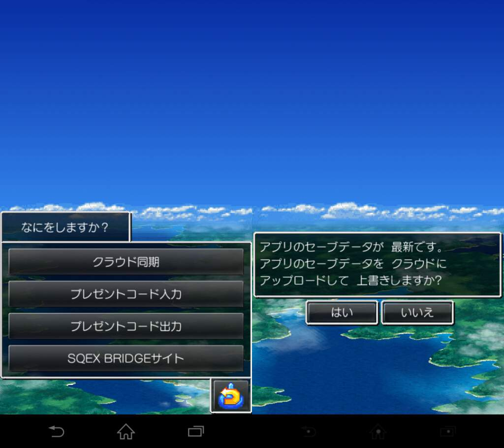 dq6-iphone-android-ios-6