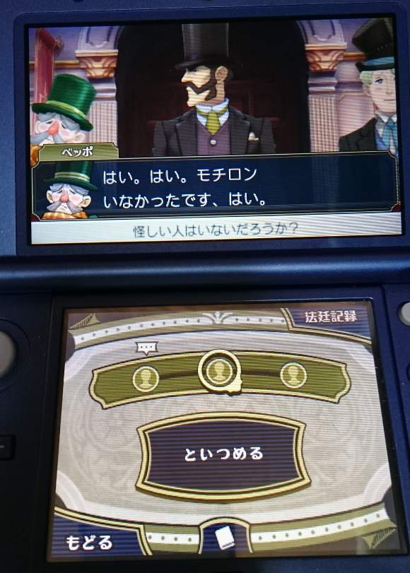 dai-gyakuten-saiban-3ds-kansou-review-2