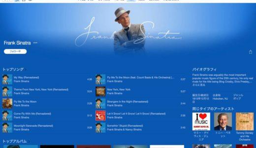 Fallout4の曲も聴ける!Apple Musicの無料期間中にフランク・シナトラやThe Ink Spotsを聴く