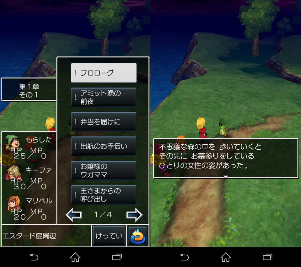 dq7-vii-iphone-android-ipad-ios-review-9