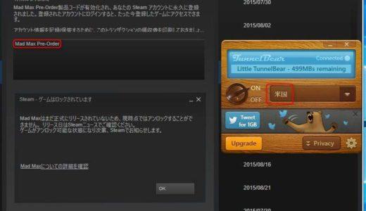 PC版MadMaxをSteamの半額以下で購入。グローバル版は有効化時にVPN必須でした