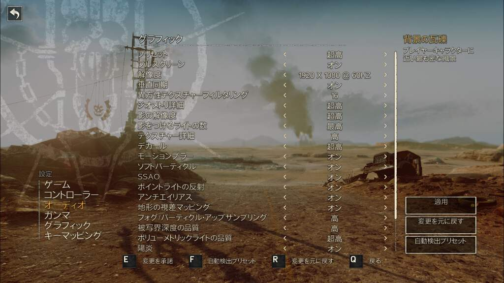 pc-madmax-steam-omakuni-2