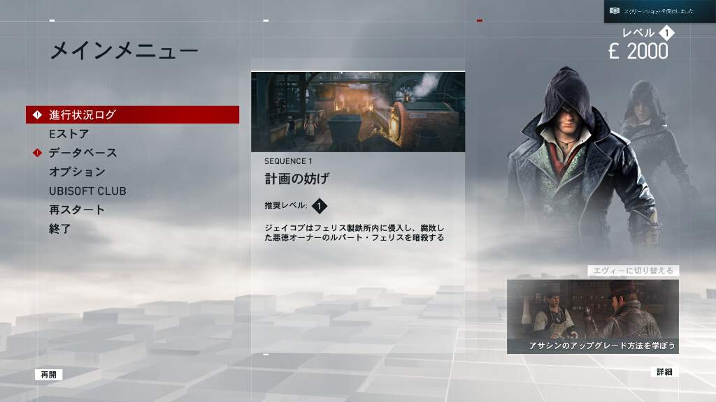 assassins-creed-syndicate-japanese-6