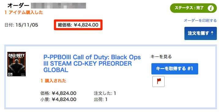 call-of-duty-black-ops-iii-vpn-5