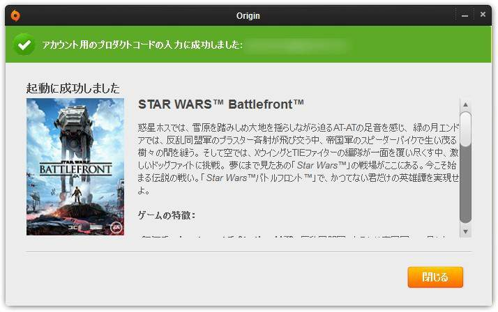 swbf-star-wars-battlefront-global-vpn-4