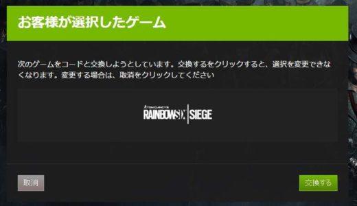 PC版レインボーシックスシージをSteamの6割安く購入。日本語化する必要はキーによって異なる?