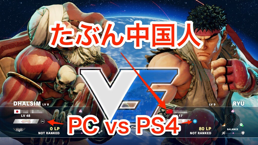 street-fighter-v-global-vpn-2-1