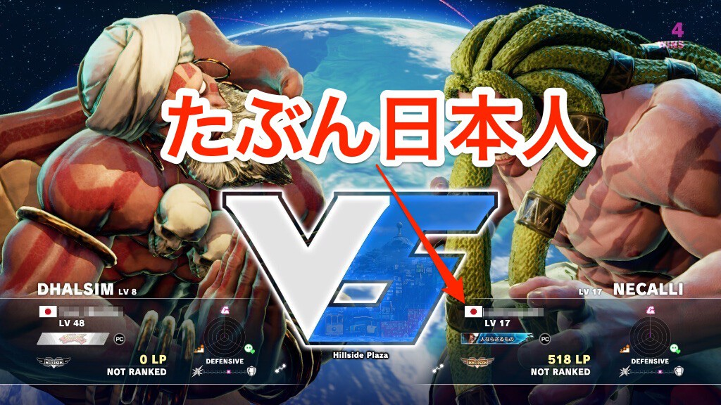 street-fighter-v-global-vpn-2-2