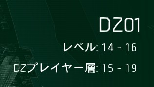 the-division-kansou-2-1