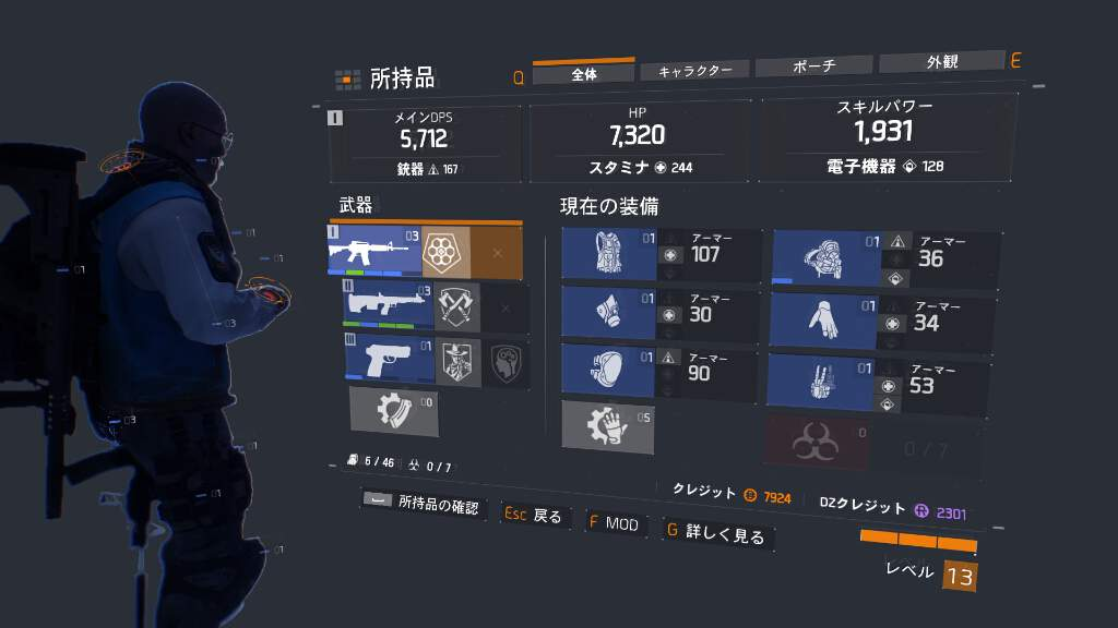 the-division-kansou-9