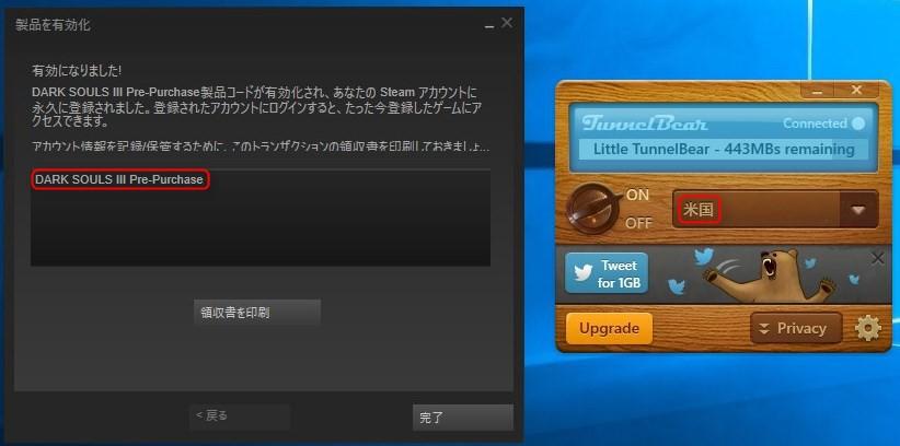 有効化する時はVPNツール「TunnelBear」を使用(Steamにログインする際に国籍をごまかすのは利用規約違反です)