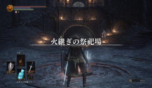 海外PC版ダークソウル3を日本語化する方法