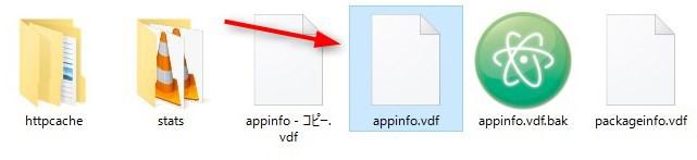 appinfo.vdfを編集する前に一応バックアップを取っておこう