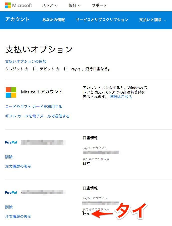 Microsoftアカウントにタイ用の支払いオプションを追加してから購入。こうすると国設定をタイにした後にPaypalが使える