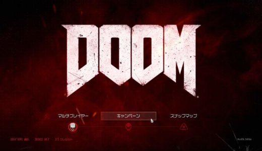 PC版DOOM(2016)をSteamの約5割引で購入。日本語字幕/吹き替えでプレイ可能、マルチプレイも問題無し