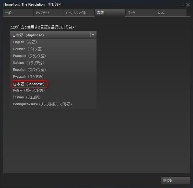 グローバル版のプロパティには日本語(Japanese)が存在する