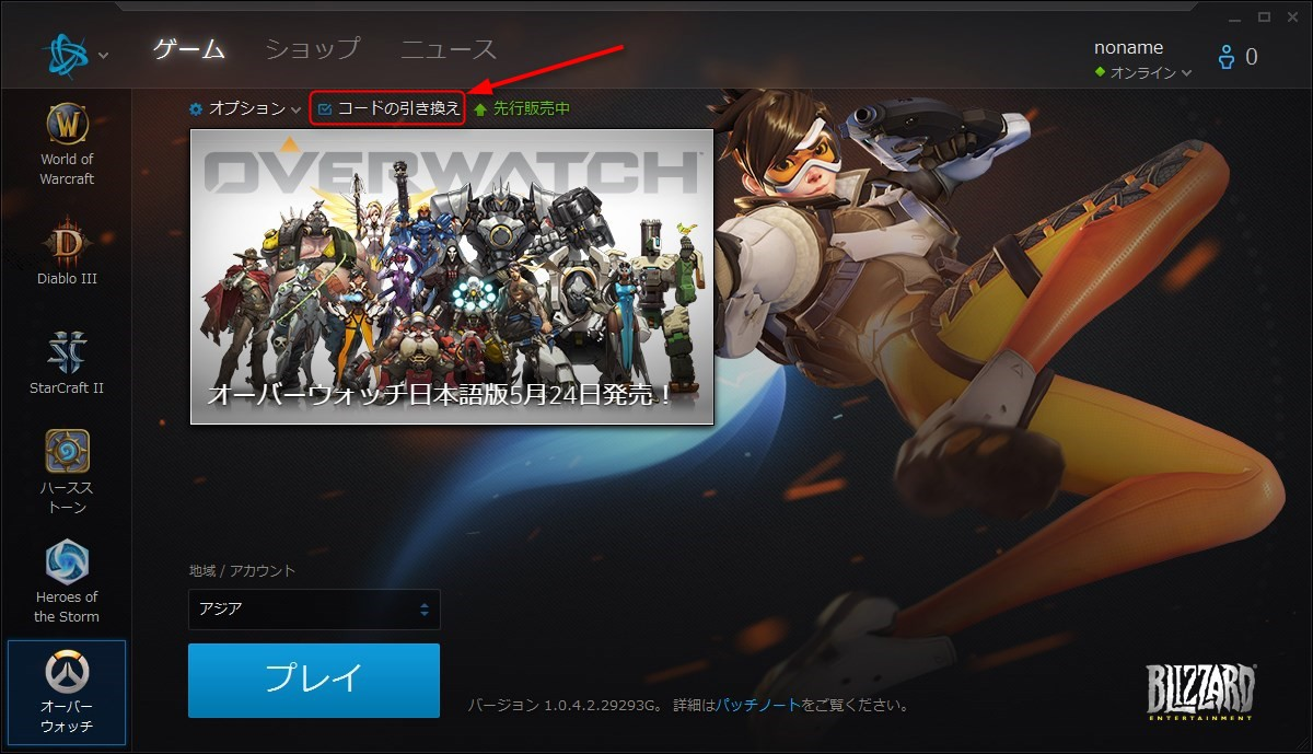 Battle.netアプリにあるオーバーウォッチから「コードの引き換え」をクリックすると、ブラウザが起動しキー入力ページが開く