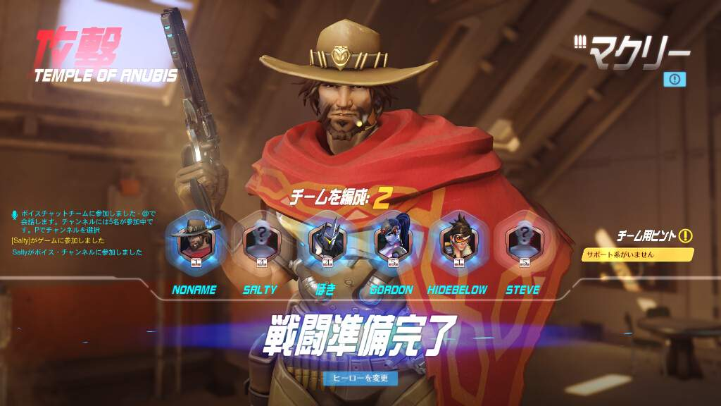 overwatch-global-vpn-6