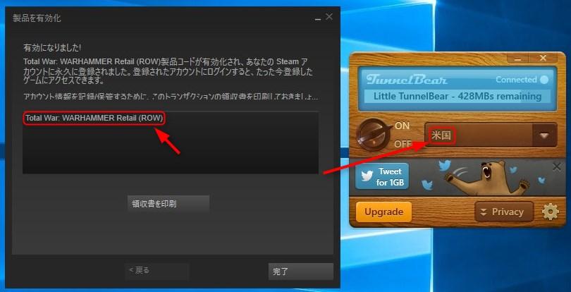 VPNツール「TunnelBear」を使用して有効化した(Steamにログインする際にVPN等で国籍をごまかすのは利用規約違反です)