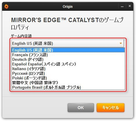 インストール後のゲームプロパティ。もちろん日本語は無かった