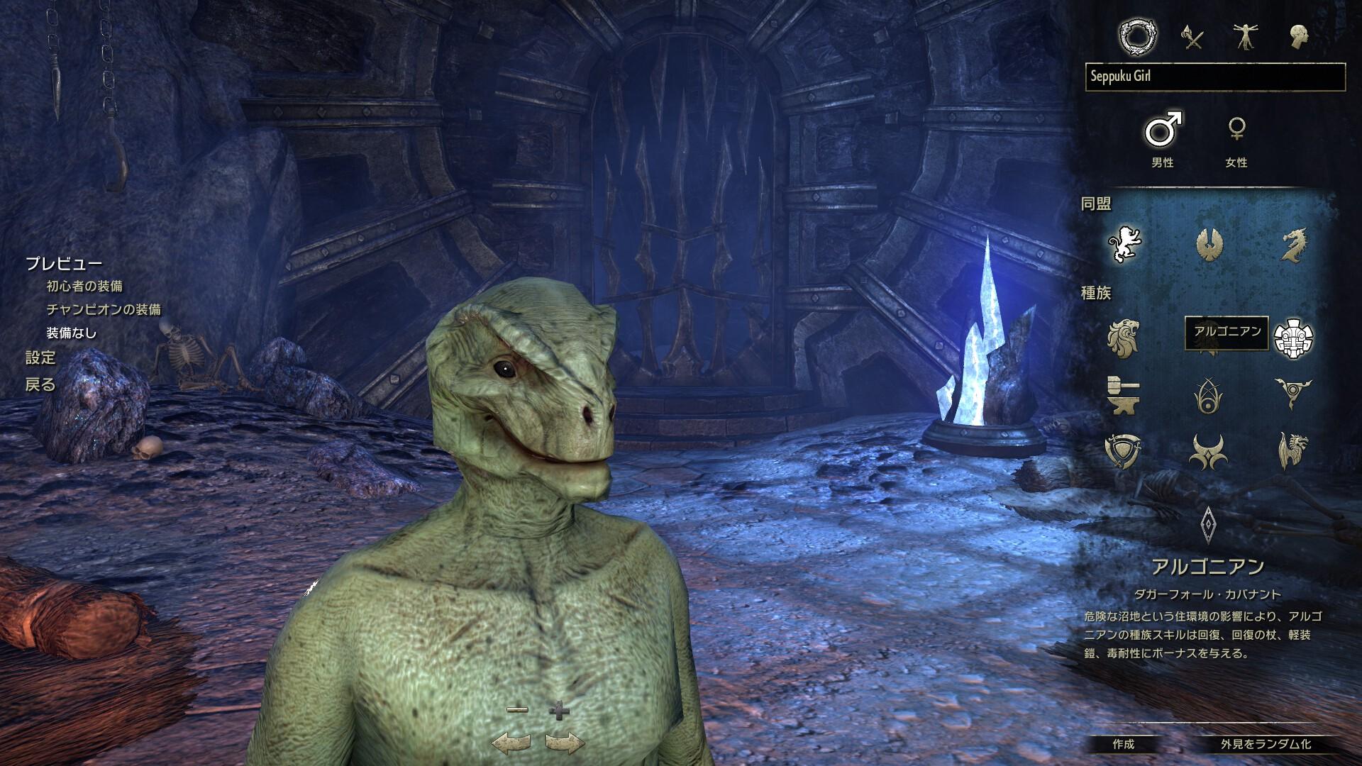 アルゴニアンを選んだけどなんか宇宙人ぽくなった。エルフ系なら頑張れば美人にできるらしい