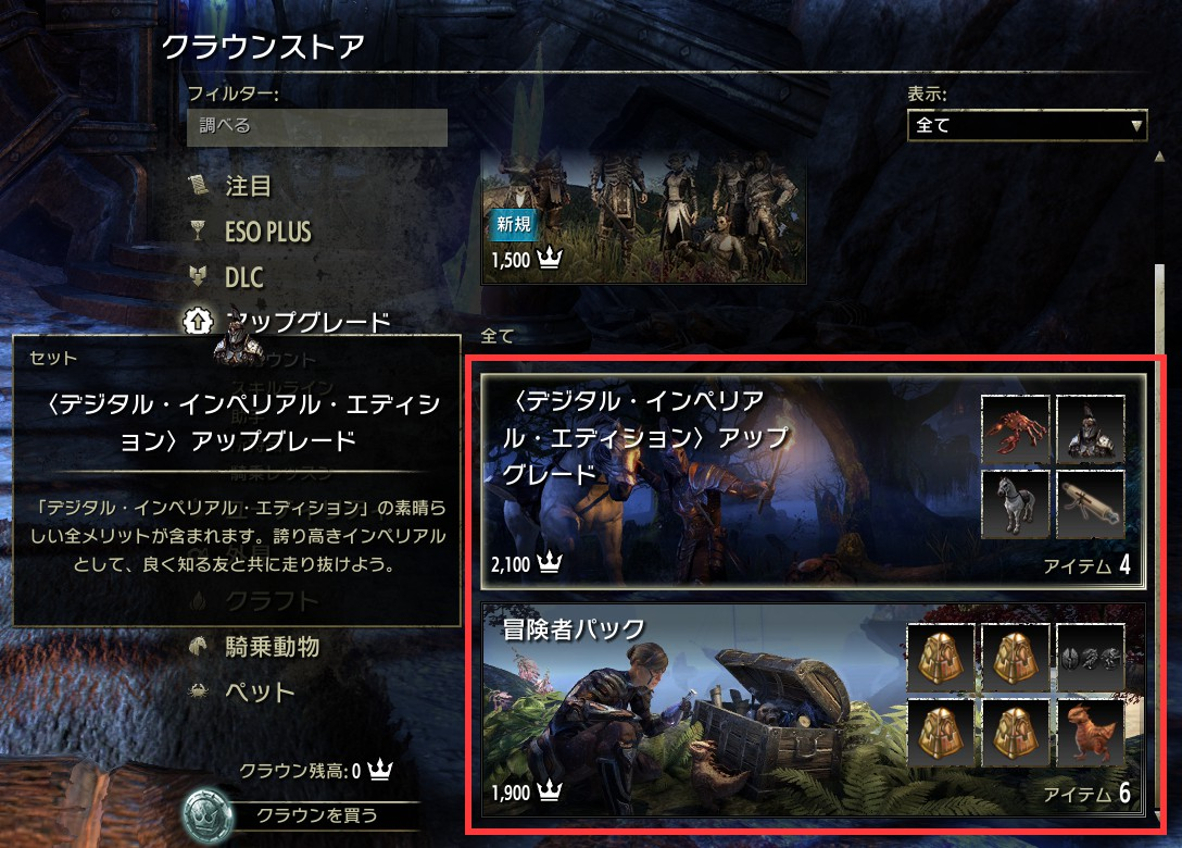 ゲーム内ストアで売られている「デジタル・インペリアル・エディション・アップグレード」と「冒険者パック」