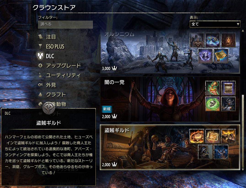 DLCはクラウンストアで購入可能