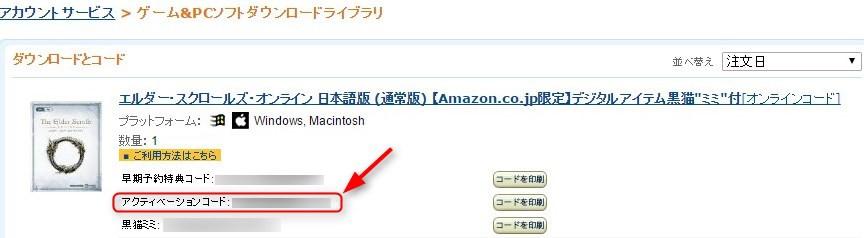 アマゾンでダウンロード版を購入した場合「アカウントサービス > ゲーム&PCソフトダウンロードライブラリ」からアクティベーションコードを確認できる