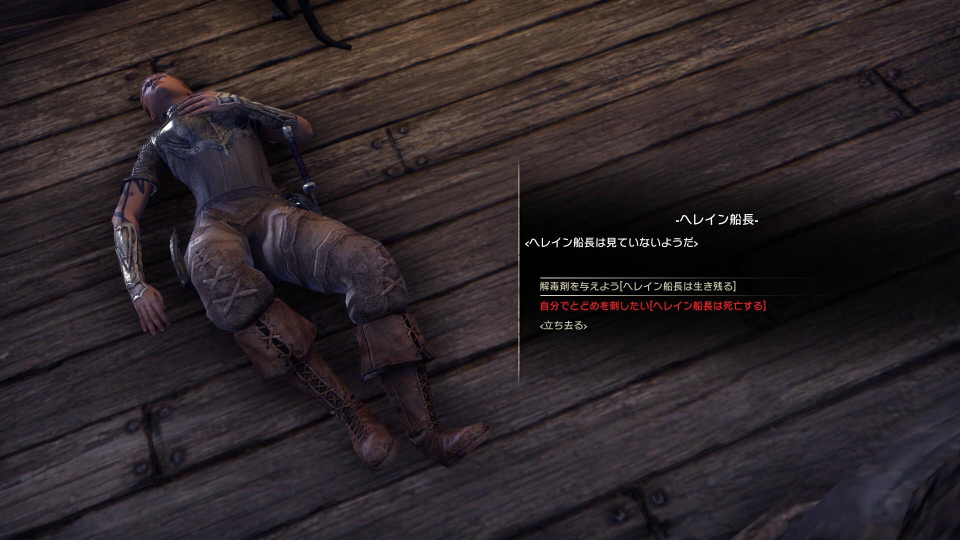 ストーリー上の重要人物を生かすも殺すもプレイヤー次第