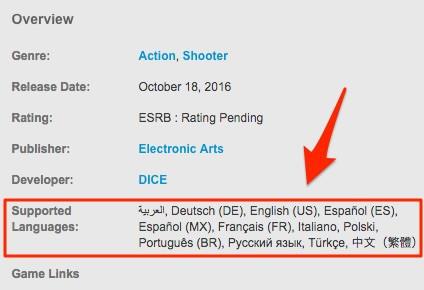 2016年8月30日時点の北米Originにおける「BATTLEFIELD 1 Deluxe Edition」のサポート言語欄。日本語が入っていない。