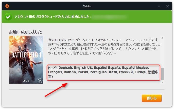 グローバル版BF1のOriginキーを有効化した際に出たウィンドウ。数ある対応言語の中に「日本語」が無いことが分かる