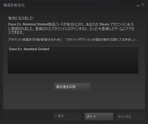 グローバル版『Deus Ex: Mankind Divided』はVPN無しで有効化可能だった。