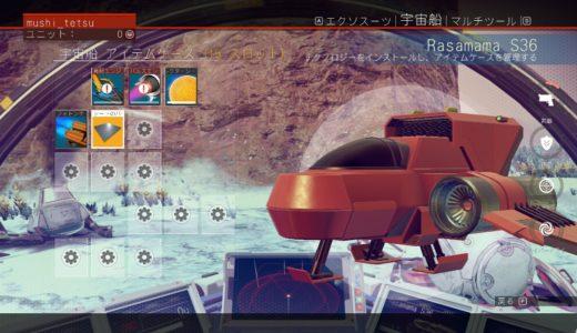 PC版No Man's Sky(ノーマンズスカイ)をSteamの1割引で購入。日本語化の必要はないが、多少の機械的な翻訳あり
