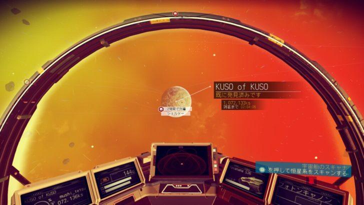 この星は「KUSO of KUSO」と命名した。見つけたらご一報ください。