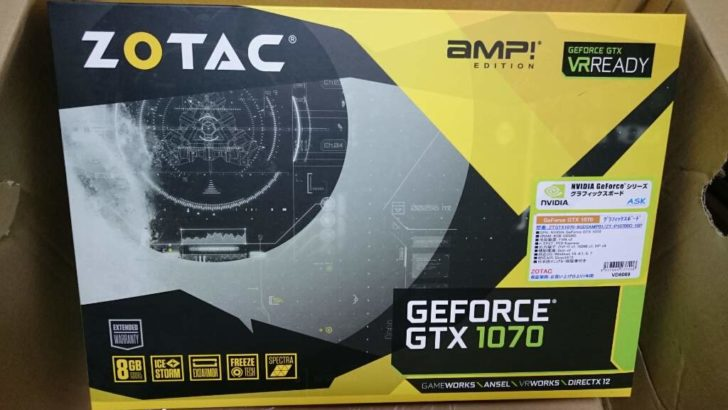 少し大きめのダンボールに入れられて、「ZOTAC GeForce GTX 1070 AMP Edition」がやってきた。箱は小さめの枕と同じぐらいのデカさ。