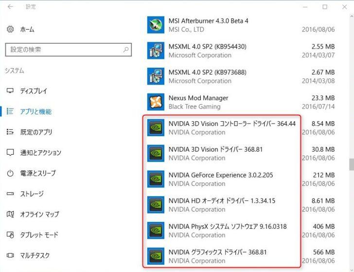 ビデオカードを交換する時は、NVIDIA(あるいはAMD)関連のドライバ・アプリは事前に消しておいた方が無難だ。