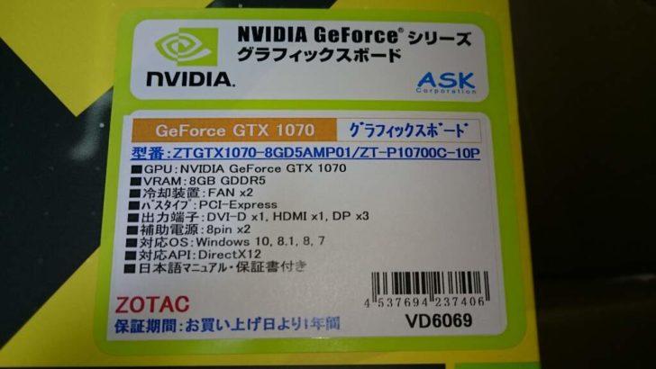 保証期間は購入時点から1年間。右上に、ボッタクリ価格でビデオカードを販売していると噂されている会社「ASK corporation(アスク)」のロゴが。