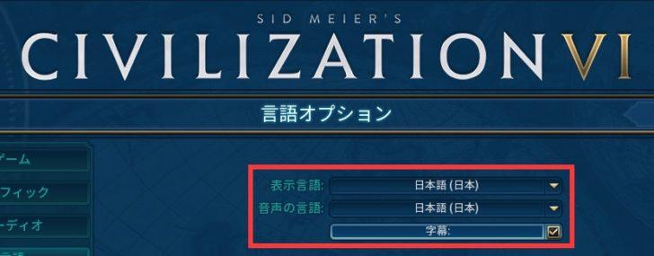 言語オプションに「日本語」が存在