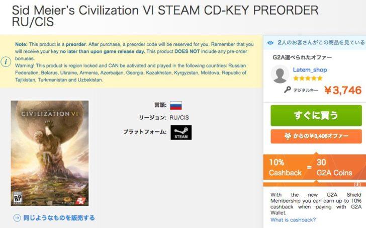 civilization-vi-russia-5
