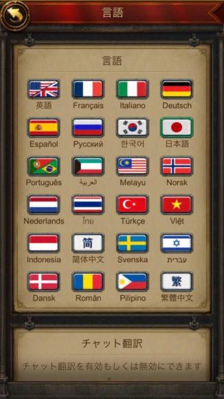 24個もの言語が用意されている