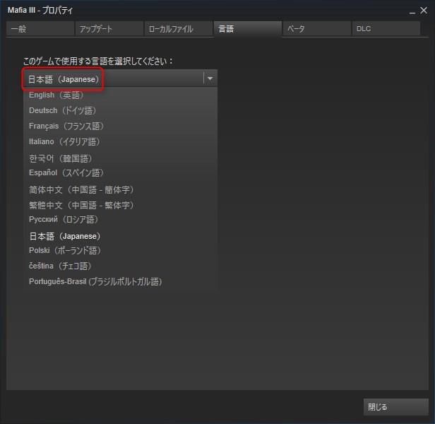 Steamクライアントで見られる『Mafia III』のプロパティ。ヨーロッパ版にも日本語が含まれていた