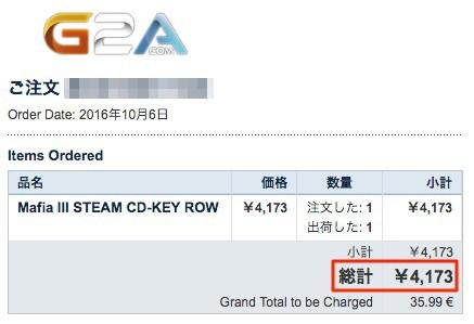 ROW版Mafia IIIを4173円で購入