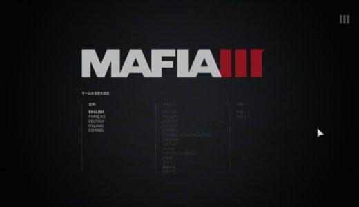 PC版マフィア3をSteamの4割引で購入。日本語化せずに日本語字幕で日本発売日よりも早くプレイできた