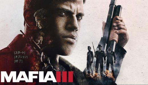 マフィア3(Mafia III) 評価/感想/レビュー エロと黒人差別と偉業と