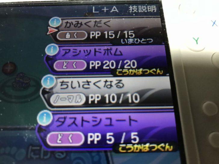 ポケモンバトル時に、3DSの下画面に表示される画面。どの技が「こうかばつぐん」なのか、あるいは「いまひとつ」なのかが分かる