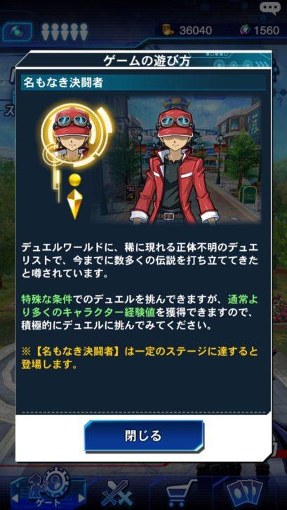 名もなき決闘者とのデュエルに勝てば、通常より多くのキャラクター経験値を獲得できる