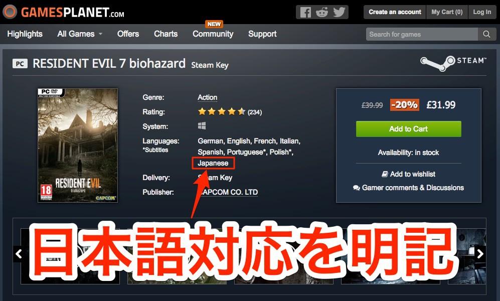 Gamesplanetにあるバイオハザード7の商品ページ